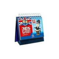 DPH - Carte educativa Sunt Imbatabil - 365 de cuvinte englezesti ilustrate , 9-11 ani