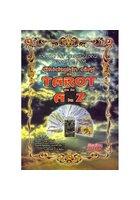 Ghicitul in carti Tarot de la A la Z