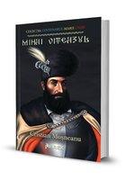 Mihai Viteazul. Colectia Centenarul Marii Uniri